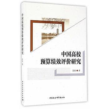 [尋書網] 9787516187517 中國高校預算績效評價研究 /吳勛 著(簡體書sim1a)