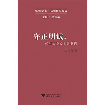 [尋書網] 9787308143325 守正明誠:杭州社會文化的重構 /趙光勇(簡體書sim1a)