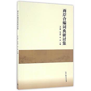 [尋書網] 9787040460391 兩岸合編詞典研討集(簡體書sim1a)