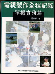 【語宸書店XF657】《電視製作全程記錄-單機實務篇》ISBN:957967955X│新形象│楊家麟│七成新