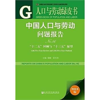 [尋書網] 9787509780763 人口與勞動綠皮書:中國人口與勞動問題報告No(簡體書sim1a)