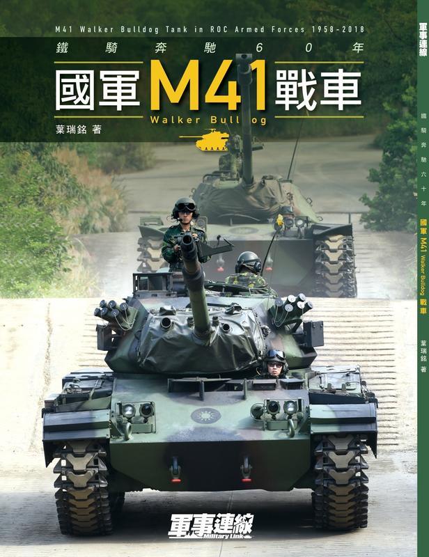 [威逸模型] 團購預訂~鐵騎奔馳60年 國軍M41戰車~定價480,預購430元加贈[M41戰車部隊符號識]+符號貼紙