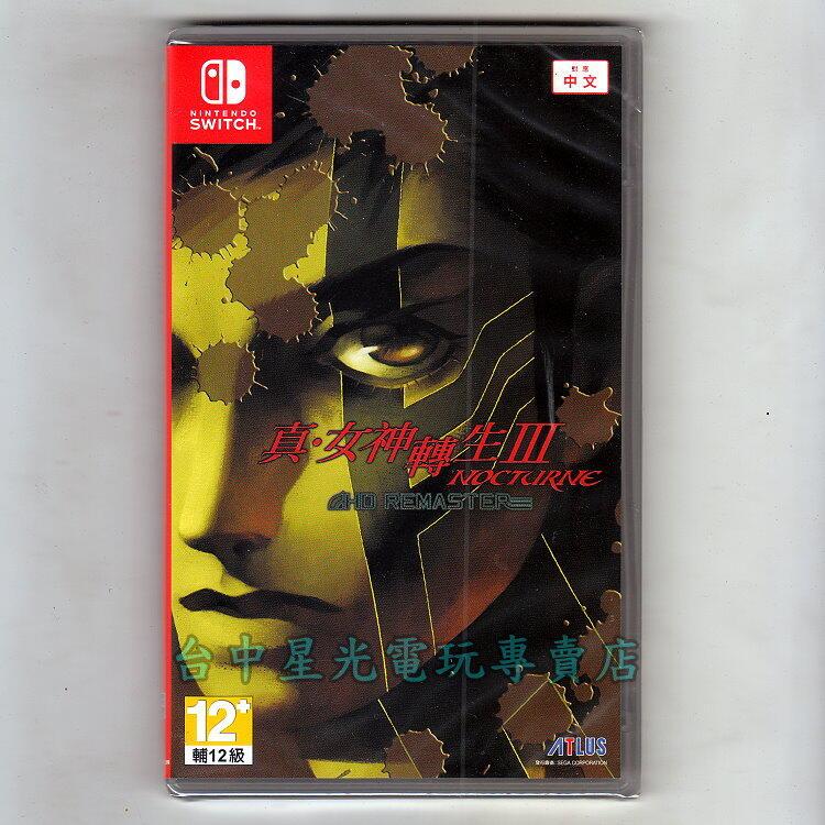 【NS】Switch 真女神轉生3 重製 III Nocturne HD Remaster 中文版全新品【台中星光電玩】