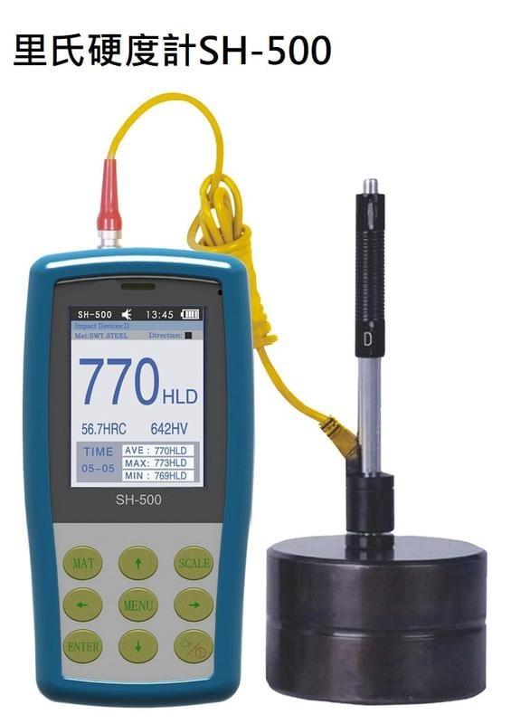 里氏硬度計 SH-500 價格請來電或留言洽詢
