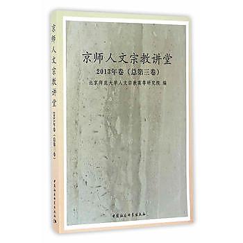 [尋書網] 9787516185773 京師人文宗教講堂2013年卷(總第三卷)(簡體書sim1a)