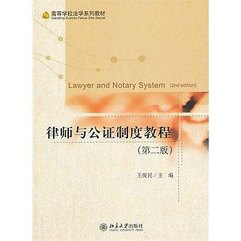 [尋書網] 9787301229705 律師與公證制度教程(第二版) /王俊民 主編(簡體書sim1a)