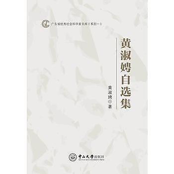 [尋書網] 9787306054500 黃淑娉自選集 /黃淑娉(簡體書sim1a)