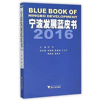 [尋書網] 9787308154413 寧波發展藍皮書2016(簡體書sim1a)