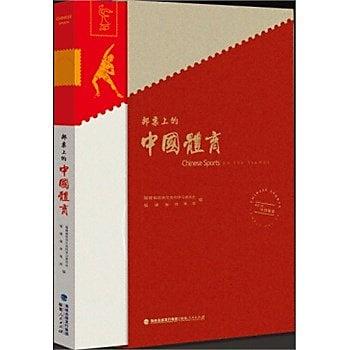 [尋書網] 9787211072019 郵票上的中國體育(簡體書sim1a)