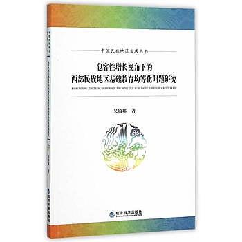 [尋書網] 9787514159158 包容性增長視角下的西部民族地區基礎教育均等化(簡體書sim1a)