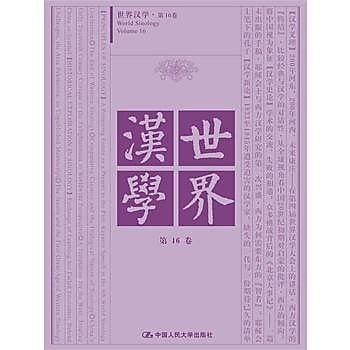 [尋書網] 9787300235660 世界漢學 第16卷 /耿幼壯 楊慧林(簡體書sim1a)