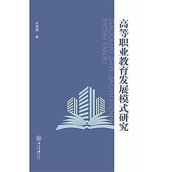[尋書網] 9787306056986 高等職業教育發展模式研究 /朱雪梅(簡體書sim1a)