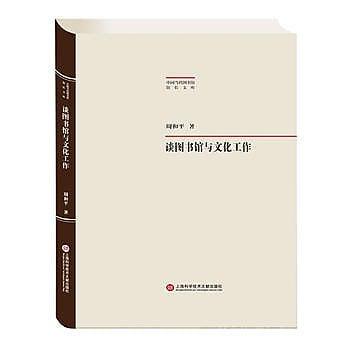 [尋書網] 9787543972018 中國當代圖書館館長文集:談圖書館與文化工作(簡體書sim1a)