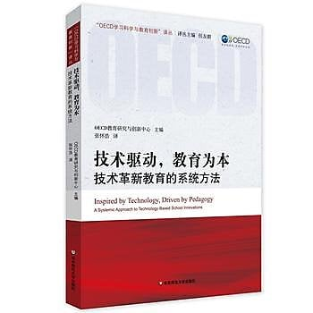 [尋書網] 9787567550155 技術驅動,教育為本;技術革新教育的系統方法(簡體書sim1a)