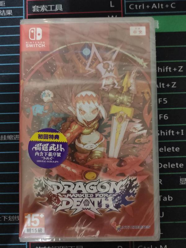 任天堂 Nintendo Switch NS Game 台灣公司貨 逝血龍痕 龍血一族 : 死亡標記