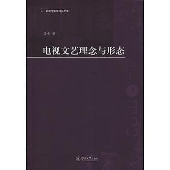 [尋書網] 9787566818850 電視文藝理念與形態(新聞傳播學精品文庫)(簡體書sim1a)