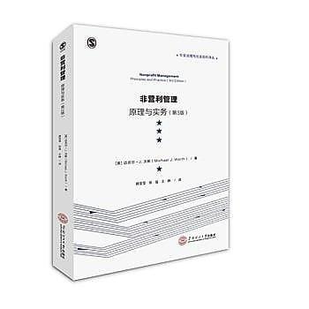 [尋書網] 9787562350521 非營利管理:原理與實務(第3版)(社會治理與(簡體書sim1a)
