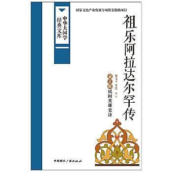 [尋書網] 9787507838480 祖樂阿拉達爾罕傳:蒙古族民間英雄史詩(簡體書sim1a)