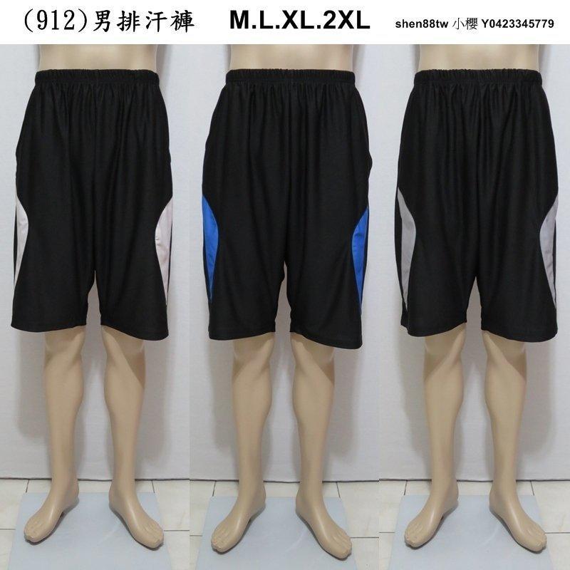 小櫻【912 男排汗褲.M~2XL】高機能. 超輕量. 吸濕排汗. 抗菌除臭. 清涼快乾. 透氣舒適