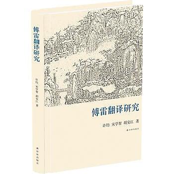 [尋書網] 9787544764544 傅雷翻譯研究(精)(簡體書sim1a)