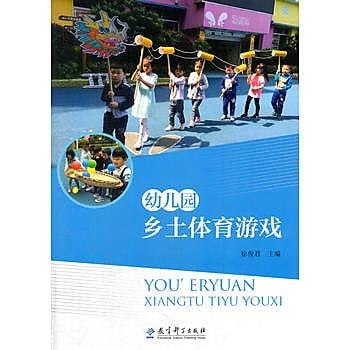 [尋書網] 9787519106690 幼兒園鄉土體育遊戲 /徐俊君(簡體書sim1a)