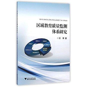 [尋書網] 9787308149815 區域教育質量監測體系研究 /汪琪 著(簡體書sim1a)