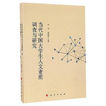 [尋書網] 9787010164465 當代中國大學生人文素質調查與研究(簡體書sim1a)