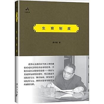 [尋書網] 9787519300500 生育制度 /費孝通(簡體書sim1a)
