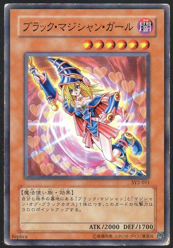 《CardTube卡族》1(090523) SY2-011 遊戲王普卡(傷卡約80~85分)∼ 黑魔導女孩