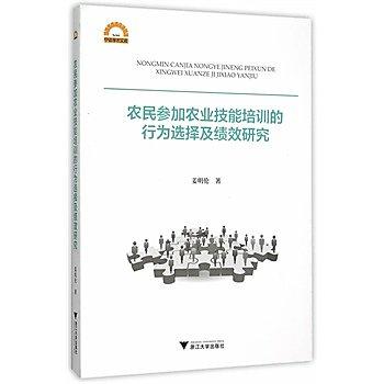 [尋書網] 9787308149631 農民參加農業技能培訓的行為選擇及績效研究(簡體書sim1a)