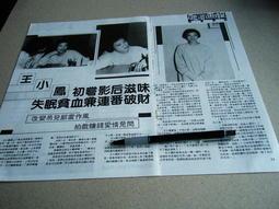 王小鳳@雜誌內頁2張照片@群星書坊DXD-36