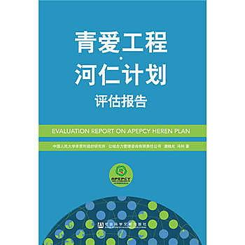 [尋書網] 9787509782088 青愛工程•河仁計劃評估報告 /康曉光 馮利(簡體書sim1a)