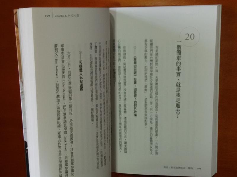 英派 點亮台灣的這一哩路 蔡英文 圓神出版社 ISBN:9789861335544【明鏡二手書 2015】