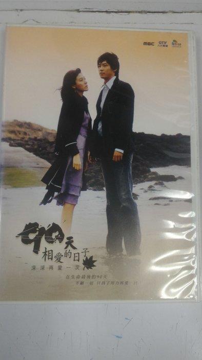 90天相愛的日子 (全16集)二手韓劇
