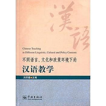 [尋書網] 9787548607861 不同語言、文化和政策環境下的漢語教學(簡體書sim1a)