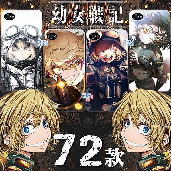 幼女戰記 手機殼華碩ZENFONE 5 5Z 5Q ZENFONE MAX PLUS M2 M1 MAX PRO