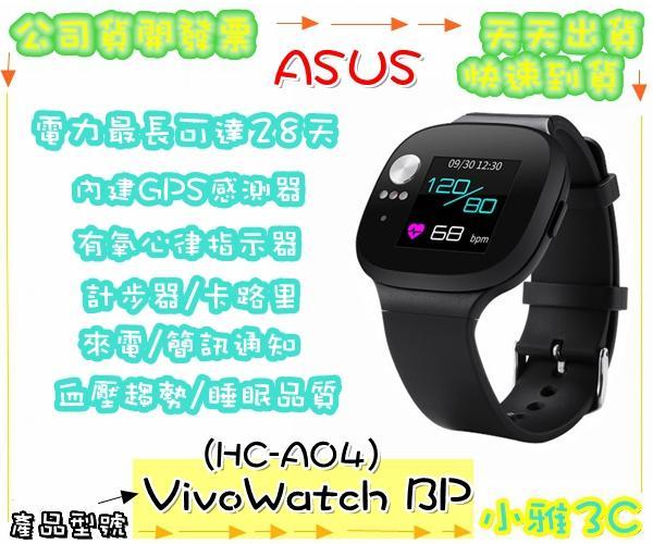 預購~免運(公司貨開發票) ASUS VivoWatch BP HC-A04 血壓 心律 運動智慧手錶 【小雅3C】台中