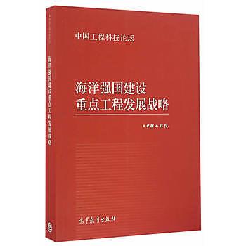 [尋書網] 9787040457445 海洋強國建設重點工程發展戰略 /中國工程院(簡體書sim1a)