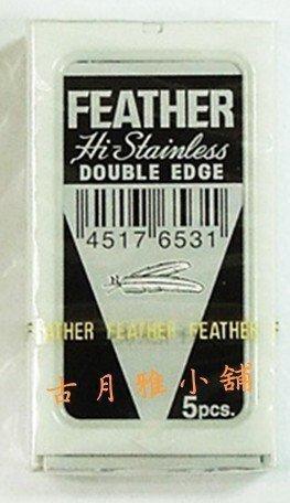 批發 大盤 - 古月雅小舖 日本 FEATHER 白羽毛 刮鬍刀片 麵包切割刀片 水果雕刻刀片(一小盒5片裝)