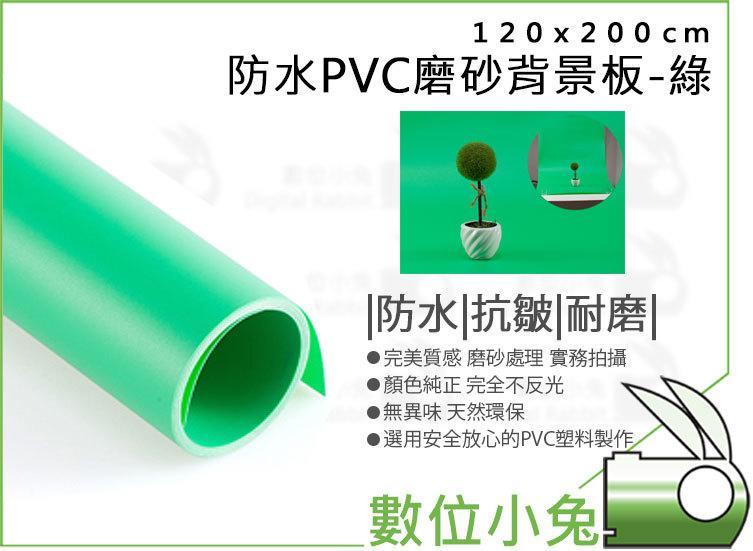 免睡攝影【防水PVC磨砂背景板 120x200cm 綠】人像 商品 攝影棚 背景紙 防塵 網拍 背景布 可擦拭