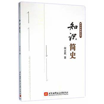 [尋書網] 9787512419407 知識學原理叢書:知識簡史(簡體書sim1a)