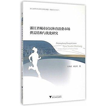 [尋書網] 9787308144490 浙江省城市居民體育消費市場供需結構與優化研究(簡體書sim1a)