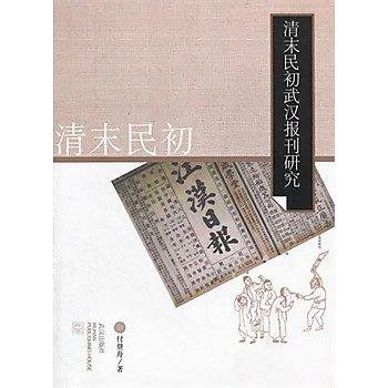 [尋書網] 9787543092334 清末民初武漢報刊研究 /付登舟 著(簡體書sim1a)