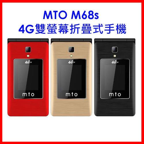 【全配】MTO M68s 4G雙螢幕折疊手機 老人機 長輩機 摺疊機 大按鍵、大字體、大音量 基隆可自取
