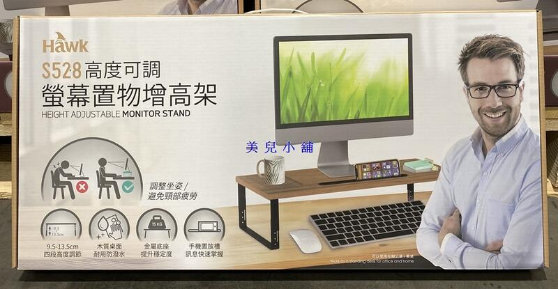美兒小舖COSTCO好市多線上代購~Hawk 高度可調螢幕置物增高架S528-2款顏色(1入)