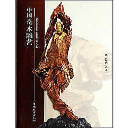簡體書O城堡【中國奇木雕藝】 9787503875533 中國林業出版社 作者:徐華鐺 著