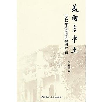 [尋書網] 9787516152225 美雨與中土:1922年學制改革與廣東(簡體書sim1a)