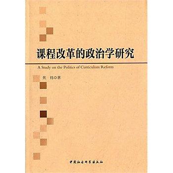 [尋書網] 9787516158234 課程改革的政治學研究 /焦煒 著(簡體書sim1a)