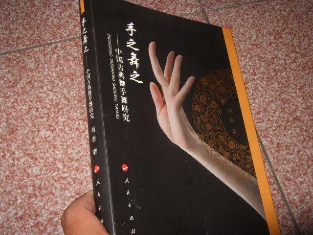 手之舞之——中國古典舞手舞研究 /劉巖 著
