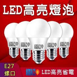 《台灣發貨》 LED燈泡 高亮度節能燈 5W 9W 15W 18W 22W 黃光 白光 E27螺口